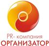 organizator-pr